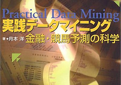 競馬の予測をガチでやってみた - stockedge.jpの技術メモ