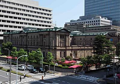 日本銀行黒田総裁続投へ まだまだ続くマイナス金利政策を生き抜く法考 - 知らなきゃ大損!お金を貯めるWeb時代の歩き方