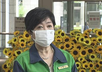 小池知事「じわっと重症者が増えている 若い人にワクチンを」   新型コロナウイルス   NHKニュース