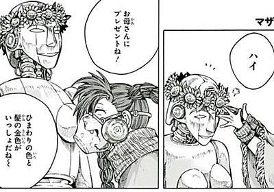 """""""親子""""の愛に「涙が止まらない」 機械の母親と人間の娘を描く漫画が心に刺さる (1/2) - ねとらぼ"""