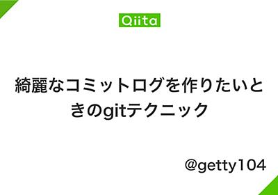 綺麗なコミットログを作りたいときのgitテクニック - Qiita