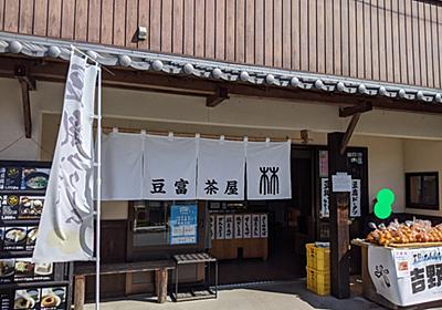 吉野山付近のオススメグルメ情報(^^) - ★主婦の独り言日記★