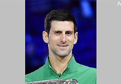 テニス世界ランク1位 ジョコビッチが新型コロナウイルス陽性   NHKニュース