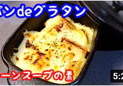 ■パンdeグラタン:グラタンパン - ~某外資系ホテル料理長のブログ~