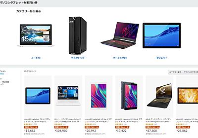 Amazonタイムセール祭りでHUAWEI・LG・ASUS・Lenovo・HP・Dell・富士通・東芝などPCやタブレットが特価となる特選タイムセール - こぼねみ