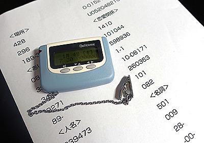 「9110714」って何だよ!?「ポケベル暗号」がホントに読めない :: デイリーポータルZ
