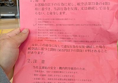 【衝撃】JAL系に第二の「飛行機マスク拒否客」現れる / マスクアレルギー客の搭乗拒否か「強要罪で被害届を出す」 | バズプラスニュース