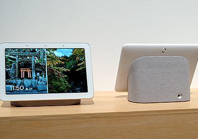 7型スマートディスプレイ「Google Nest Hub」、12日より発売 ~価格は15,120円 - PC Watch