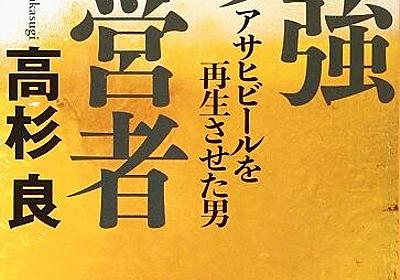 アサヒビール憎まれ損、東京オリンピックお酒OKがスポンサー批判に発展するも結局NGに : 市況かぶ全力2階建