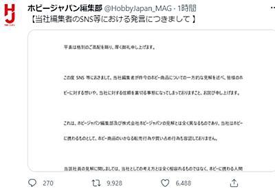 """ホビージャパン、""""転売容認""""編集者の投稿を謝罪 「ホビーに携わる人間としてあってはならない」(1/2 ページ) - ねとらぼ"""