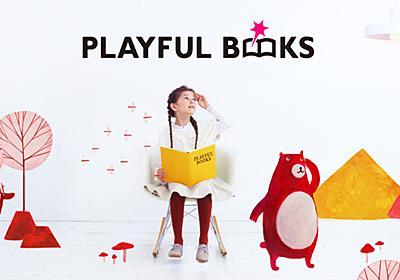 PLAYFUL BOOKS - プレイフルブックス