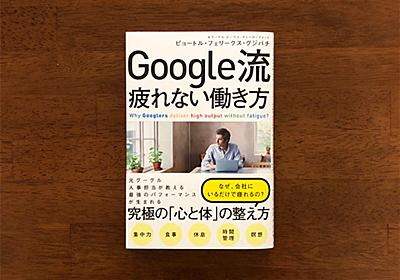 Googleで学んだ働き方「疲れないコミュニケーション」方法 | ライフハッカー[日本版]
