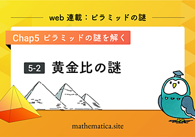 【Web連載:ピラミッドの謎】 5-3.ピラミッドの『黄金比の謎』を解明する - 数学マガジンマテマティカ