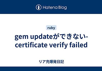 gem updateができない-certificate verify failed - リア充爆発日記
