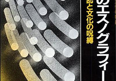 Amazon.co.jp: 暴走族のエスノグラフィー―モードの叛乱と文化の呪縛: 佐藤郁哉: Books