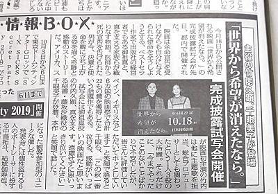 日刊ゲンダイはすごい 藤倉善郎(やや日刊カルト新聞) note