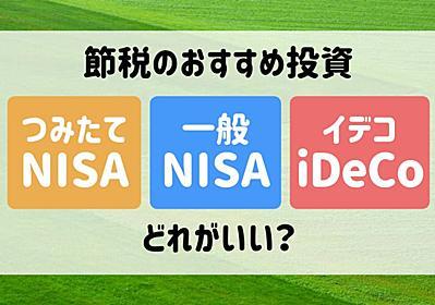 【節税のおすすめ投資】つみたてNISA・NISA・iDeCoはどれがいい? おカネの育成小屋