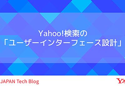 Yahoo!検索の「ユーザーインターフェース設計」 - Yahoo! JAPAN Tech Blog