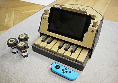 「はぁ〜なるほど!」が飛び交った、『Nintendo Labo』のピアノをハンズオン | ギズモード・ジャパン