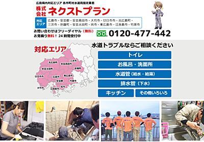 広島の水まわり修理とリフォーム専門店 ネクストプラン