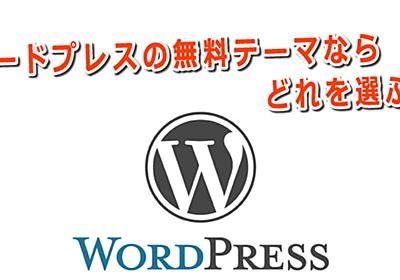 WordPressの無料で人気のテーマ「Cocoon」の魅力!
