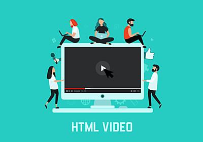 HTMLでのvideoタグを使った動画の埋め込み方法を解説!属性の使い方や注意点も | Web Design Trends