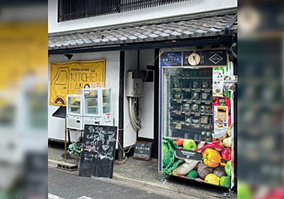 京都御所の近くにある、本格フレンチの自販機がお手軽だし良心的なお値段だしで羨ましすぎる「20時過ぎても美味しいものが食べられる幸せの自販機」 - Togetter