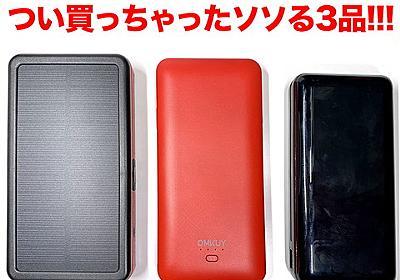 こっ、このモバイルバッテリーは……買わざるを得ないッ!!! - ケータイ Watch