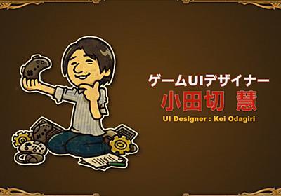 『FF14』ゲームUIデザイナー・小田切慧氏スペシャルトークセッションの質問回答を総まとめ。「できるかできないかで言えばできる」を実現することの難しさ | AUTOMATON