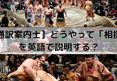 【通訳案内士】英語で「相撲」どうやって説明する? | JapanWonderGuide