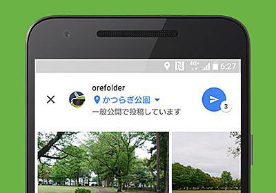 撮影した写真が勝手にGoogleマップに投稿される? 確認すべき設定と通知オフの方法 |  orefolder.net