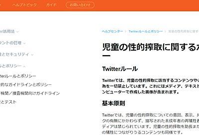 Twitter「妄想禁止」を修正 「性的搾取の想像を表現」に - ITmedia NEWS