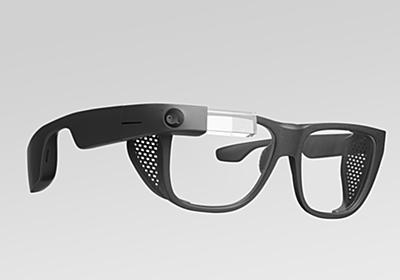 「Google Glass」新モデル、大幅アップデートし999ドルで発売へ - ITmedia NEWS