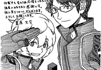 「ワールドトリガー」約2年ぶり連載再開!5号連続掲載ののちSQ.に移籍 - コミックナタリー