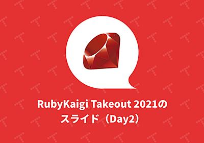 RubyKaigi Takeout 2021のスライド(Day2) TechRacho(テックラッチョ)〜エンジニアの「?」を「!」に〜 BPS株式会社