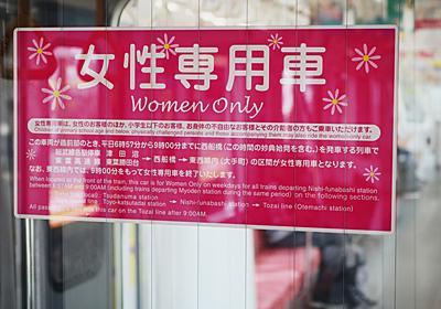 「女性専用車両は戦場」報道に批判の声。TBS取材に答えた女性が「誤解」と告白、局は謝罪 | Business Insider Japan