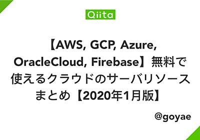 【AWS, GCP, Azure, OracleCloud, Firebase】無料で使えるクラウドのサーバリソースまとめ【2020年1月版】 - Qiita