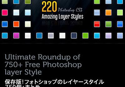 Photoshop Vip » 保存版!Photoshop用無料レイヤースタイル750個+まとめ