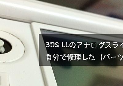 【3DS】ニンデンドー3DS LLのアナログスライドパッドがもげた!パーツ代980円で自分で簡単に修理できた   旅んぷれ! MTI MAGAZINE