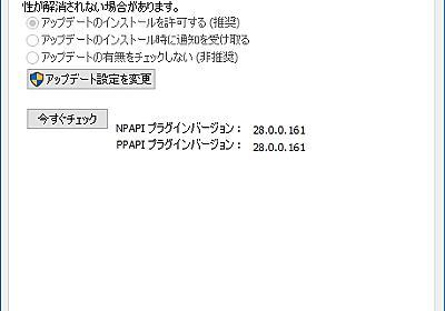Adobe、ゼロデイ脆弱性を修正した「Adobe Flash Player」v28.0.0.161を緊急公開 - 窓の杜