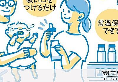 乳児用液体ミルク、8日解禁 市販までは1年以上:朝日新聞デジタル