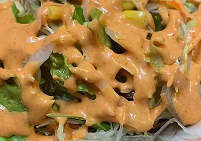 インドカレー屋のサラダにかかっているオレンジ色のドレッシングの正式名称・販売店・レシピ - Togetter