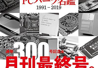 DOS/V POWER REPORT、秋より季刊に(休刊じゃないよ)。月刊の締めくくりは往年の名パーツカタログ! - AKIBA PC Hotline!