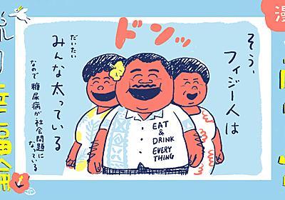 【漫画】南の島の脱力幸福論(18)〜健康になるために生きているわけじゃない | ライフハッカー[日本版]