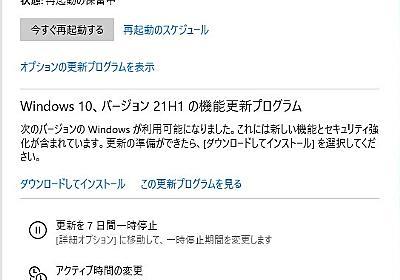 「Windows 10 May 2021 Update」(バージョン 21H1)が完成 ~ISOイメージが公開 - 窓の杜