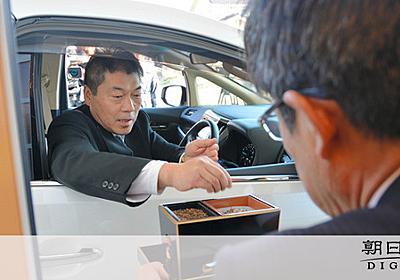 葬儀参列、ドライブスルーで 焼香は窓越し 長野で導入:朝日新聞デジタル