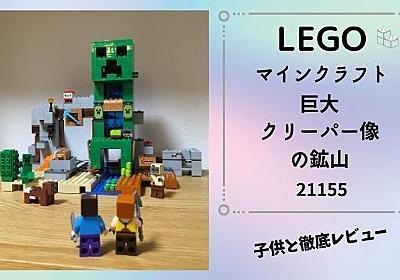 【レゴ マインクラフト】巨大クリーパー像の鉱山(21155)徹底レビューとおすすめ商品比較 - 思い立ったが吉日