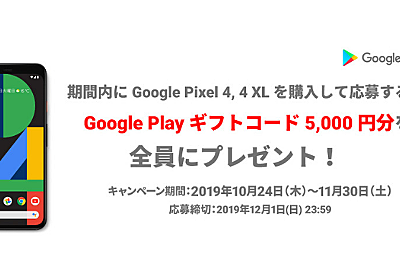 [Google] Google Pixel 4 / Google Pixel 4 XL購入・応募で、全員にGoogle Play ギフトコード5,000円分がもらえるキャンペーン | 2019年11月30日(土)まで | Prepaid mania