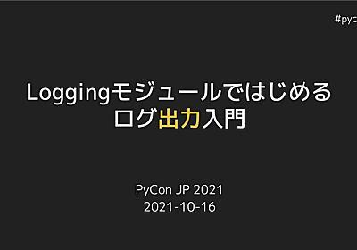 Loggingモジュールではじめるログ出力入門 / Introduction to Python Logging
