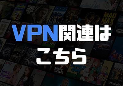 国境越えたい VPN記事まとめ|一目でわかるVOD比較サイト